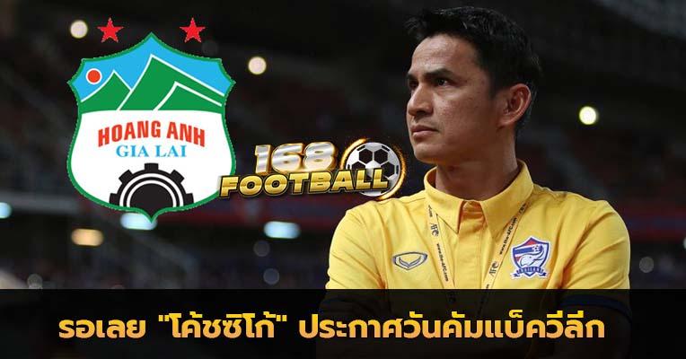 การแข่งขันฟุตบอลวีลีก ของเวียดนาม