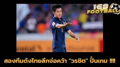 """Photo of สองทีมดังไทยลีกจ่อคว้า """"วรชิต"""" ปั้นเกม !!!!"""
