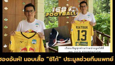 """Photo of ปั่นน้ำใจ ฮองอันห์! มอบเสื้อ """"ซิโก้"""" ประมูลช่วยทีมแพทย์ไทยสู้โควิด"""
